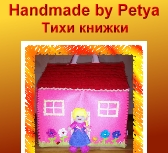 Handmade by Petya
